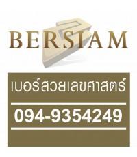 เบอร์มงคล,เลขศาสตร์ 094-9354249