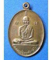 เหรียญหลวงปู่ทวดสิทธิชัย อาจารย์นอง วัดทรายขาว เนื้อทองแดง
