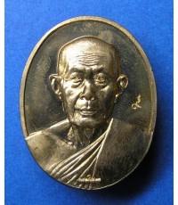 เหรียญ 80 ปี อ.นอง วัดทรายขาว เนื้อทองแดง