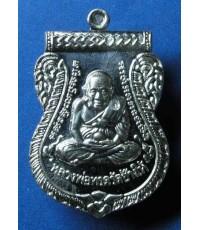 เหรียญหลวงปู่ทวด เลื่อนสมณศักดิ์หลวงปู่สุภา เนื้อเงิน