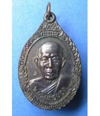 เหรียญรุ่นแรก  อาจารย์นอง  วัดทรายขาว  เนื้อนวะโลหะ
