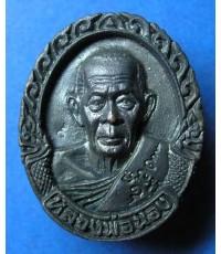เหรียญหล่อ อ.นอง รุ่นเสาร์ 5 หลังสัญลักษณ์ปีกาญจนาภิเษก เนื้อรมดำ