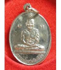 เหรียญหลวงปู่ทวดสิทธิชัย อาจารย์นอง วัดทรายขาว เนื้ออัลปาก้า