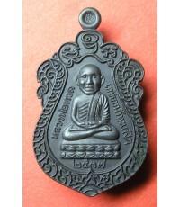 เหรียญเสมา หลวงปู่ทวด รุ่น สร้างวิหาร วัตถุมงคล อ.นอง พ่อท่านนอง เนื้อนวะ