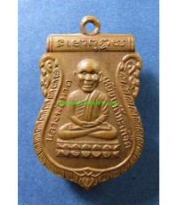 เหรียญ หัวโต อาจารย์นอง วัดทรายขาว เนื้อทองแดง