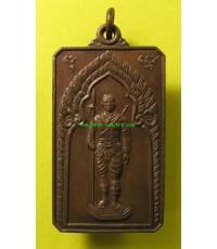 เหรียญ พระยาสุรินทร์ภักดี ศรีณรงค์จางวาง (เชียงชุม) เนื้อทองแดง จังหวัด สุรินทร์