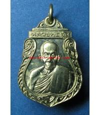 เหรียญ รุ่น 2 หลวงพ่ออุ้น วัดตาลกง เพชรบุรี เนื้อ อัลปาก้า