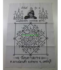 ผ้ายันต์ รุ่น 1 หลวงพ่ออุ้น วัดตาลกง เพชรบุรี