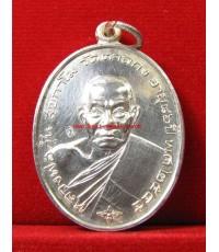 เหรียญ มั่งมี ทรัพย์ หลวงพ่ออุ้น วัดตาลกง เพชรบุรี เนื้อ เงิน