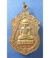 เหรียญ เสมา หลวงปู่ทวด หัวโต รุ่น สร้าง วิหาร อาจารย์นอง วัดทรายขาว ปัตตานี เนื้อ ทองทิพย์
