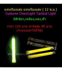 แท่งเรืองแสง , Cyalume ChemLight Tacktical Light (1 แท่ง)