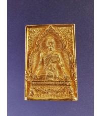 (ขายแล้ว)BE0087-IIMX เหรียญ90ปี หลวงปู่นิล