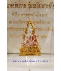 BEP_13902 พระพุทธชินราช รุ่นเฉลิมพระเกียรติ 2539