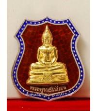 150705A/RP เหรียญเงินหลวงพ่อโสธรลงยาราชาวดีหน้ากากทองคำ 2538