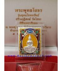 0151128BN เหรียญสแตมป์ลงยาราชาวดี หลวงพ่อโสธรรุ่นอุดมโภคทรัพย์ 2543 ลงยาสีเหลือง