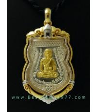 0160304 EO/I ตัวอย่างงานตลับกันน้ำ เหรียญเสมาหลวงพ่อทวด เนื้อเงินหน้ากากทองคำ