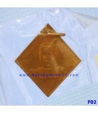 เหรียญทองแดงกรมหลวงชุมพร ที่ระลึกบูรณะวิหารน้อยวัดราชบพิตร ปี 2531 เหรียญที่ 2