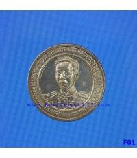 17101901เหรียญเสด็จเตี่ยฯ รุ่นเปิดพระตำหนัก 19ธค.36 เนื้อเงิน เหรียญที่ 1