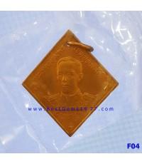 เหรียญทองแดงกรมหลวงชุมพร ที่ระลึกบูรณะวิหารน้อยวัดราชบพิตร ปี 2531 เหรียญที่ 4