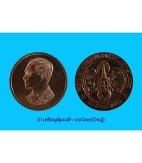 01เหรียญคุ้มเกล้า เนื้อนวะโลหะ(ใหญ่)