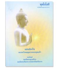 แสงส่องใจ  พระพรวิเศษสุดจากพระพุทธเจ้า