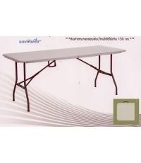 โต๊ะพับเอนกประสงค์ยาว 180 ซม. หน้าโต๊ะเป็น Polyethylene ค่ะ