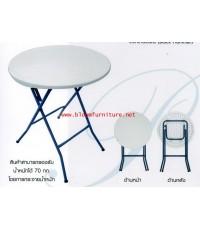 โต๊ะพับเอนกประสงค์ทรงกลม  หน้าโต๊ะเป็น Polyethylene ค่ะ
