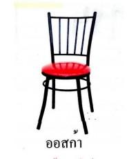 เก้าอี้จัดเลี้ยง เก้าอี้อาหารโครงเหล็ก รุ่นออสก้า