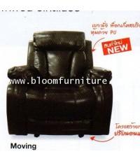 เก้าอี้พักผ่อนนวมใหญ่หุ้มหนัง ปรับเอนนอนได้
