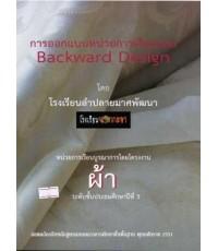 การออกแบบหน่วยการเรียนแบบ Backward Design โครงงาน ผ้า