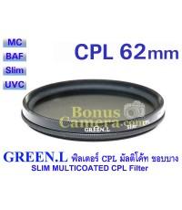 GREEN.L CPL 62mm ฟิลเตอร์ CPL (โพลาไรซ์)แบบมัลติโค้ต ขอบบาง Multi Coated Slim CPL Filter