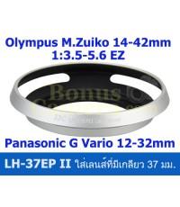 LH-37EP II(S) ฮู้ดสีเงิน เลนส์พานาโซนิค Lumix G X Vario PZ 14-42mm F3.5-5.6 ASPH Panasonic Lens Hood