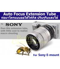 Sony A6000,A6300,A6500,A3000,A5100 AF Macro Extension Tube ท่อต่อเลนส์ออโต้โฟกัสปรับรูรับแสงได้