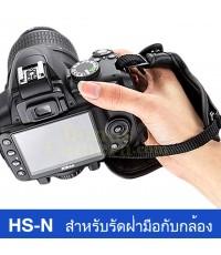HS-N Hand Strap สายรัดข้อมือกับกล้อง D5600,D5500,D5300,D5200,D5100 ใช้แทน Nikon AH-4