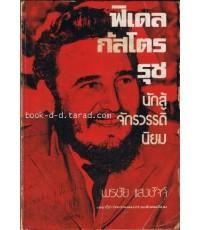 ฟิเดล กัสโตร รุซ นักสู้จักรวรรดินิยม