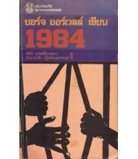 1984 (หนังสือดีในรอบศตวรรษ)