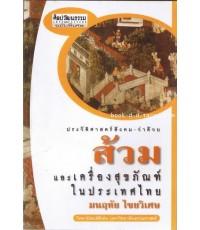 ประวัติศาสตร์สังคม-ว่าด้วยส้วมและเครื่องสุขภัณฑ์ในประเทศไทย