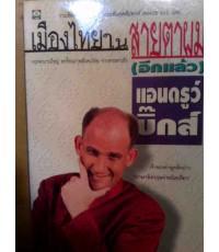 เมืองไทยในสายตาผม(อีกแล้ว)