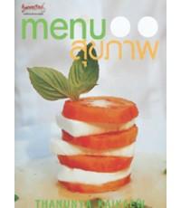menu สุขภาพ/st
