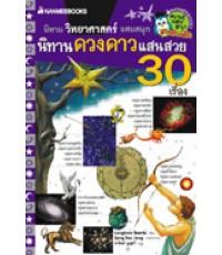 นิทานดวงดาวแสนสวย 30 เรื่อง : ชุด นิทานวิทยาศาสตร์แสนสนุก /nm
