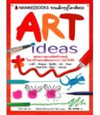 ART Ideas : NANMEEBOOKS ชวนเด็กๆ สู่โลกศิลปะ /nm