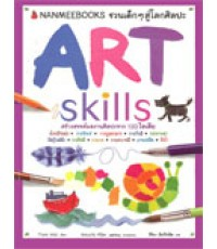 ART skills : NANMEEBOOKS ชวนเด็กๆ สู่โลกศิลปะ /nm