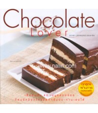 Chocolate Lover/am