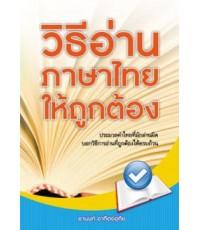 วิธีอ่านภาษาไทยให้ถูกต้อง/sd