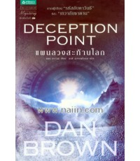 แผนลวงสะท้านโลก Deception Point /ar