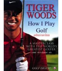 How I Play Golf (ฉบับภาษาไทย) /prl
