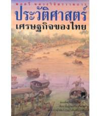 ประวัติศาสตร์เศรษฐกิจของไทย /ssb