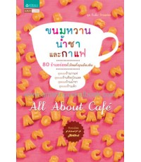 All about Caf233; ขนมหวาน น้ำชา และกาแฟ /am
