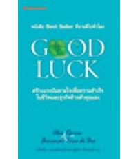 Good Luck (ปกแข็ง) /nm