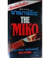 นางมารมิโกะ The Miko (นินจา ภาค 2)